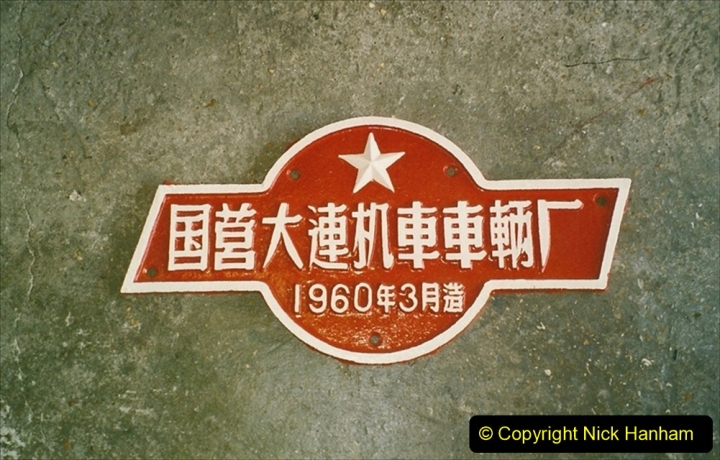 China Rail Plates Restorations. Picture (61) 61