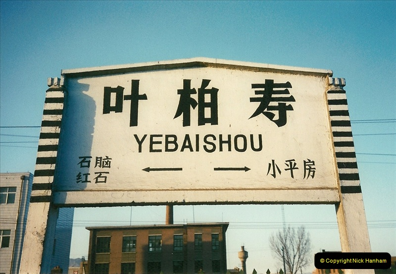 China November 1997. Picture (476) 476