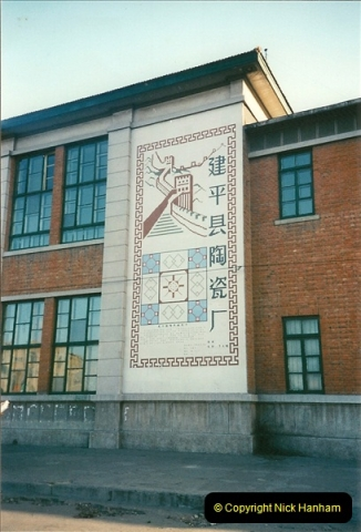 China November 1997. Picture (475) 475