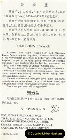 1993-04-03 to 24 China & Hong Kong.  (78)078
