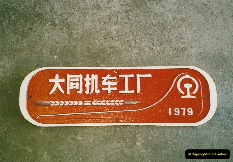 China Rail Plates Restorations. Picture (60) 60