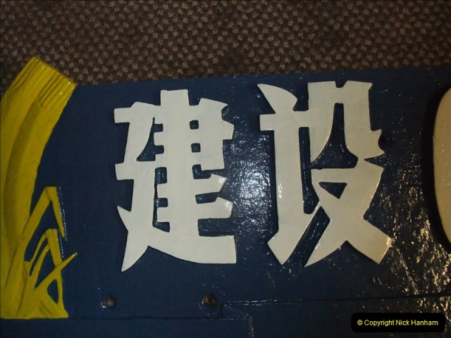 China Rail Plates Restorations. Picture (31) 31