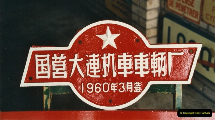 China Rail Plates Restorations. Picture (57) 57