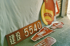 China Rail Plates Restorations. Picture (14) 14