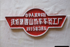 China Rail Plates Restorations. Picture (40) 40