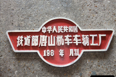 China Rail Plates Restorations. Picture (41) 41