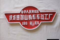 China Rail Plates Restorations. Picture (55) 55