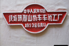 China Rail Plates Restorations. Picture (56) 56