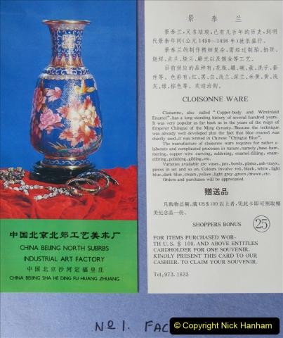 China 1993 April. (132) Cloisonne Factory. 132