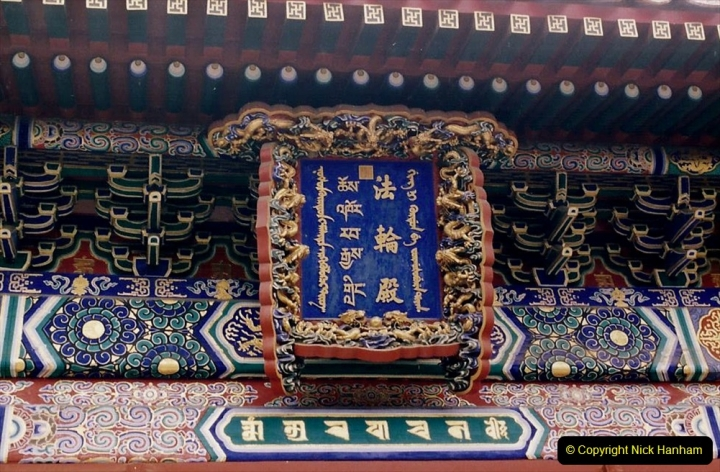 China 1993 April. (64) The Yonghegong Lamasery. 064