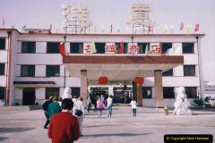 China 1993 April. (198) Friendship Store. 198