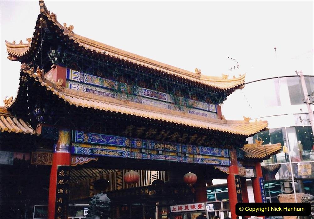 China 1993 April. (18) Xian.  018