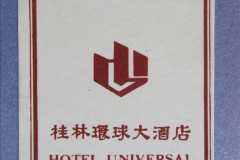 China 1993 April. (60) Our Hotel in Guilin. 060