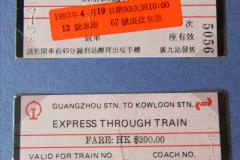 China 1993 April China into Hong Kong. (4) Guangzhou to Hong Kong by train. 004