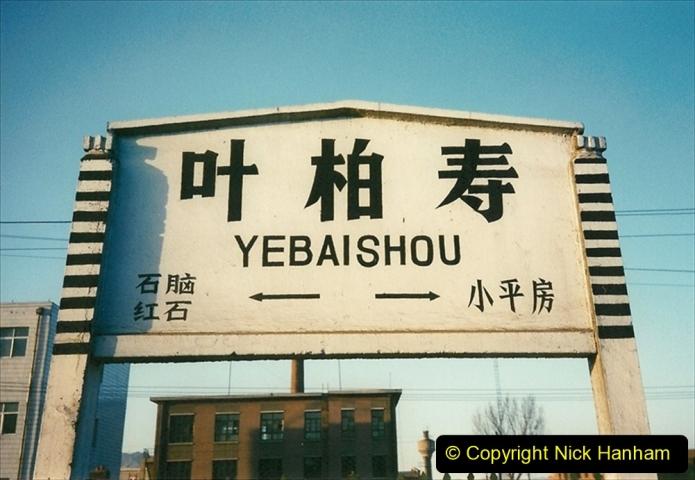 China 1997 November Number 2. (161) Yebaishou yard area. 161