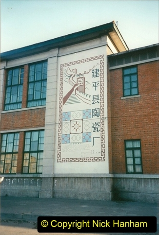 China 1997 November Number 2. (203) Yebaishou Station. 203