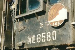 China 1999 October Number 2. (184) China Rail Deban Depot.
