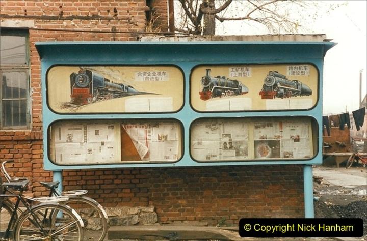 China 1999 October Number 3. (206) Sujiatum  Workshop entrance.206