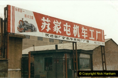 China 1999 October Number 3. (205)  China Rail Lingfen Depot205