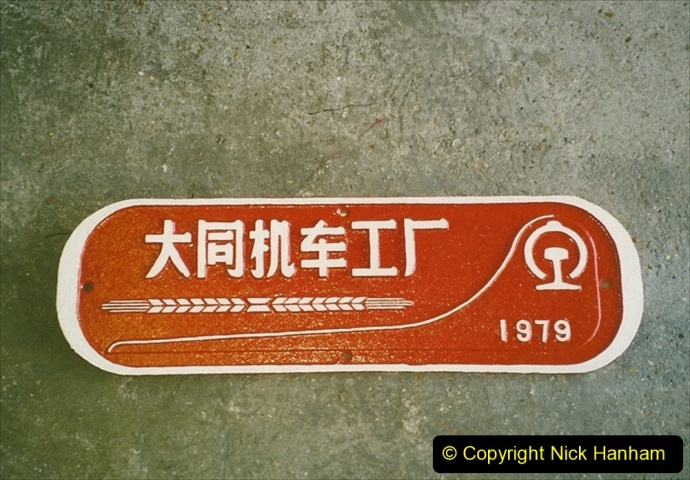 China Rail Plates Restorations. Picture (60) 60