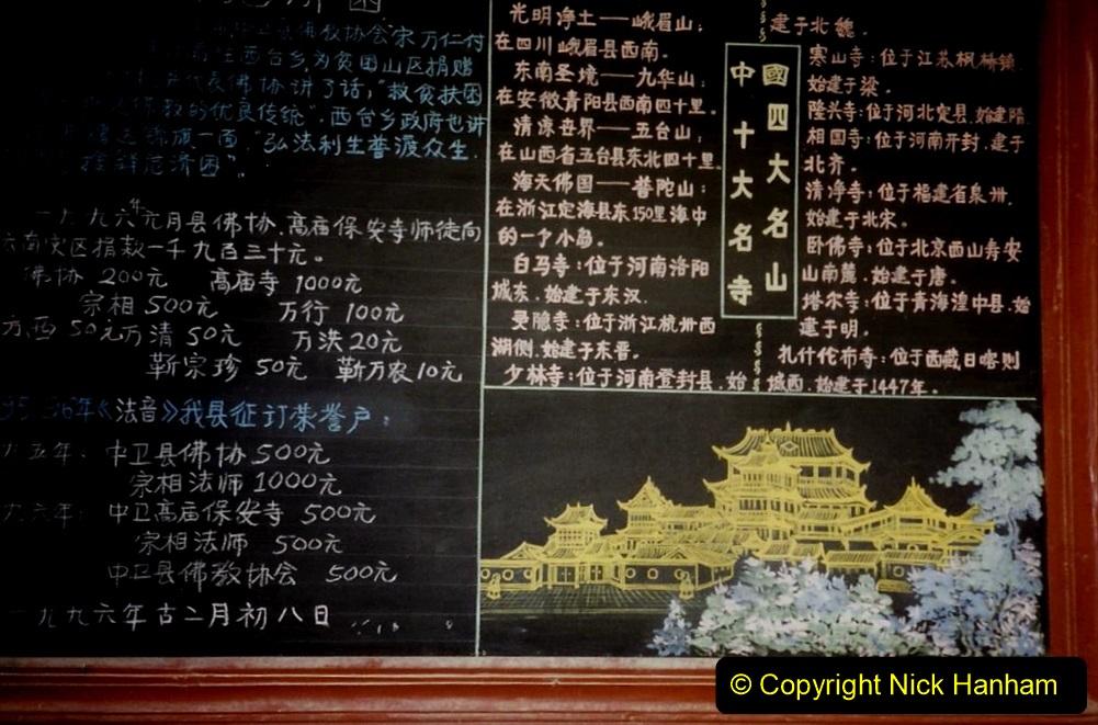 Pakistan and China 1996 June. (118) Gaomiao Temple in Zhongwei. 118