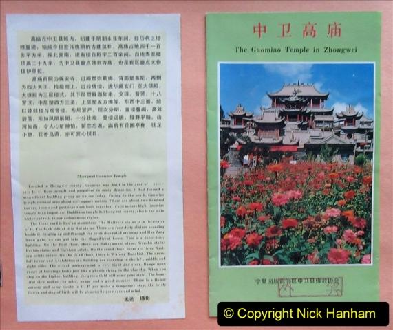 Pakistan and China 1996 June. (105) Gaomiao Temple in Zhongwei. 105