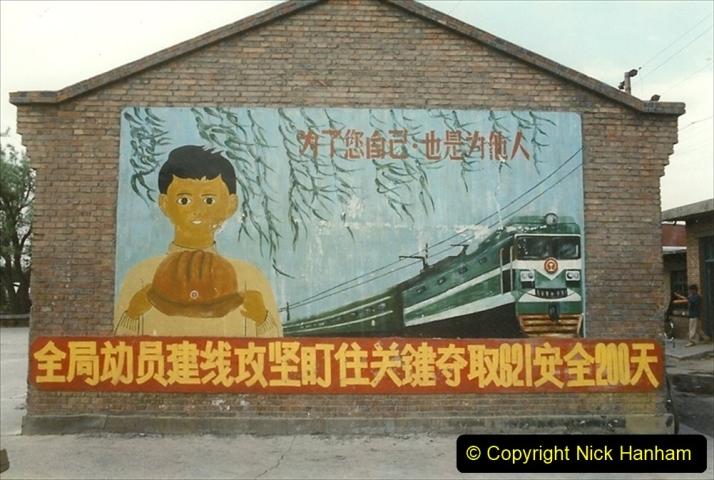 Pakistan and China 1996 June. (265) Shizhuishan China Rail Depot. 265