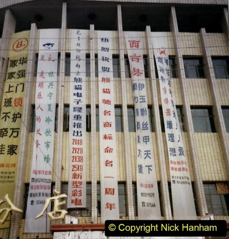 Pakistan and China 1996 June. (443) We move onto Yinchuan. 443