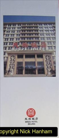 Pakistan and China 1996 June. (76) Beijing Hotel. 076