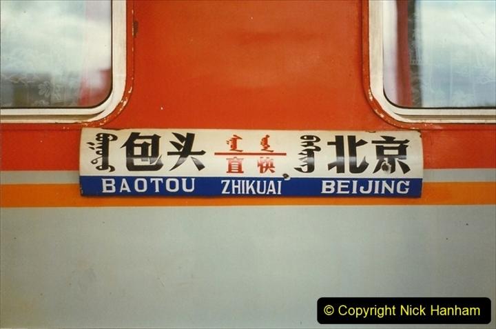 Pakistan and China 1996 June. (82) Baotou Station. 082